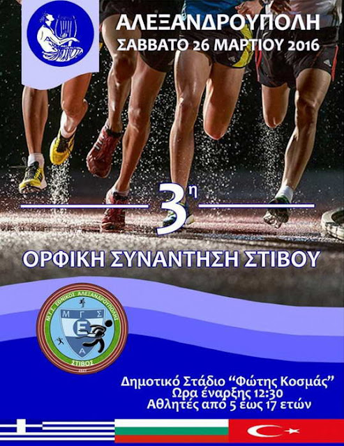 Η 3η Ορφική Συνάντηση Στίβου στις 26 Μαρτίου στην Αλεξανδρούπολη