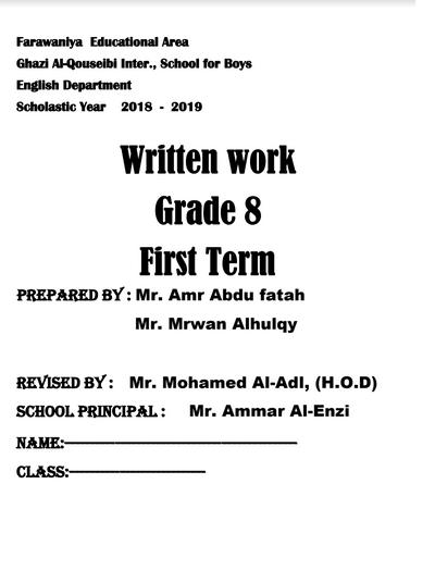 مذكرة في اللغة الانجليزية للصف الثامن