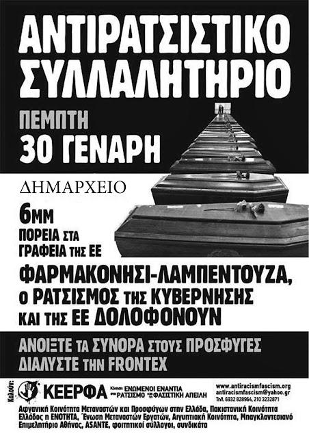 ΦΑΡΜΑΚΟΝΗΣΙ-ΛΑΜΠΕΝΤΟΥΖΑ