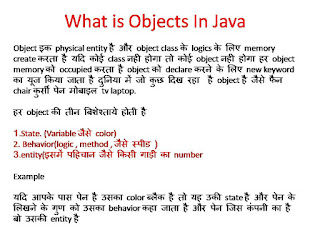 What is Objects In Java How To Learn Java Programming In This Article You will Learn EAsy And Fast how to learn java with no programming language Best Site To Learn Java Online Free java language kaise sikhe Java Tutorial learn java codecademy java programming for beginners best site to learn java online free java tutorial java basics java for beginners how to learn java how to learn java programming how to learn java fast why to learn java how to learn programming in java how to learn java with no programming experience how to learn java programming for beginners
