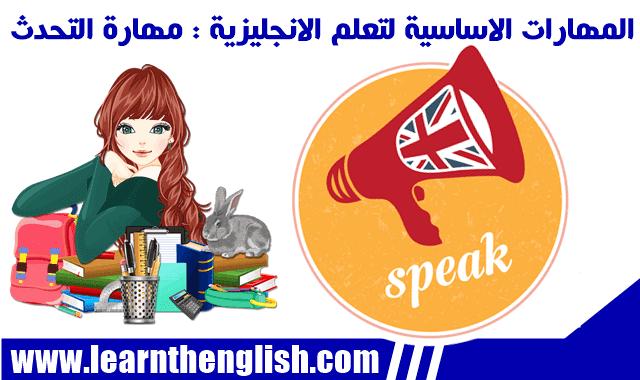 مهارة تعلم التحدث باللغة الانجليزية
