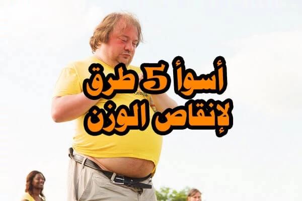 أسوأ 5 طرق في التخسيس و حرق الدهون و انقاص الوزن  ملحوظة مهمة !!