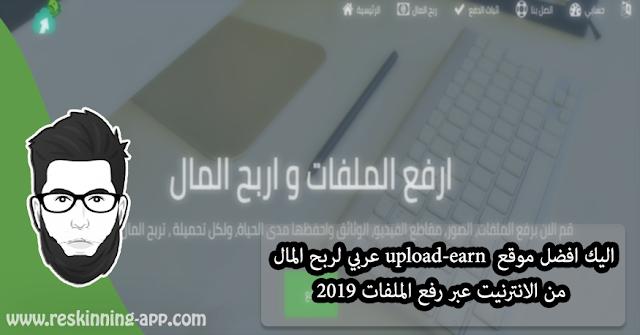 اليك افضل موقع  upload-earn عربي لربح المال من الانترنيت عبر رفع الملفات 2019