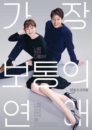Upcoming Korean movie 2019, Synopsis, Cast & Trailer