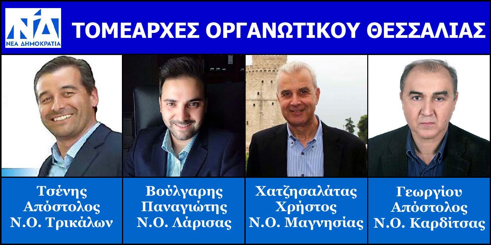Ορισμός Νέων Τομεαρχών Οργανωτικού ΝΔ Περιφέρειας Θεσσαλίας