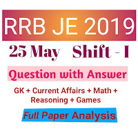 RRB JE 25 MAY 2019 First Shift  Question with Answer