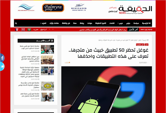 موقع الحقيقة نيوز - جريدة لبنانية