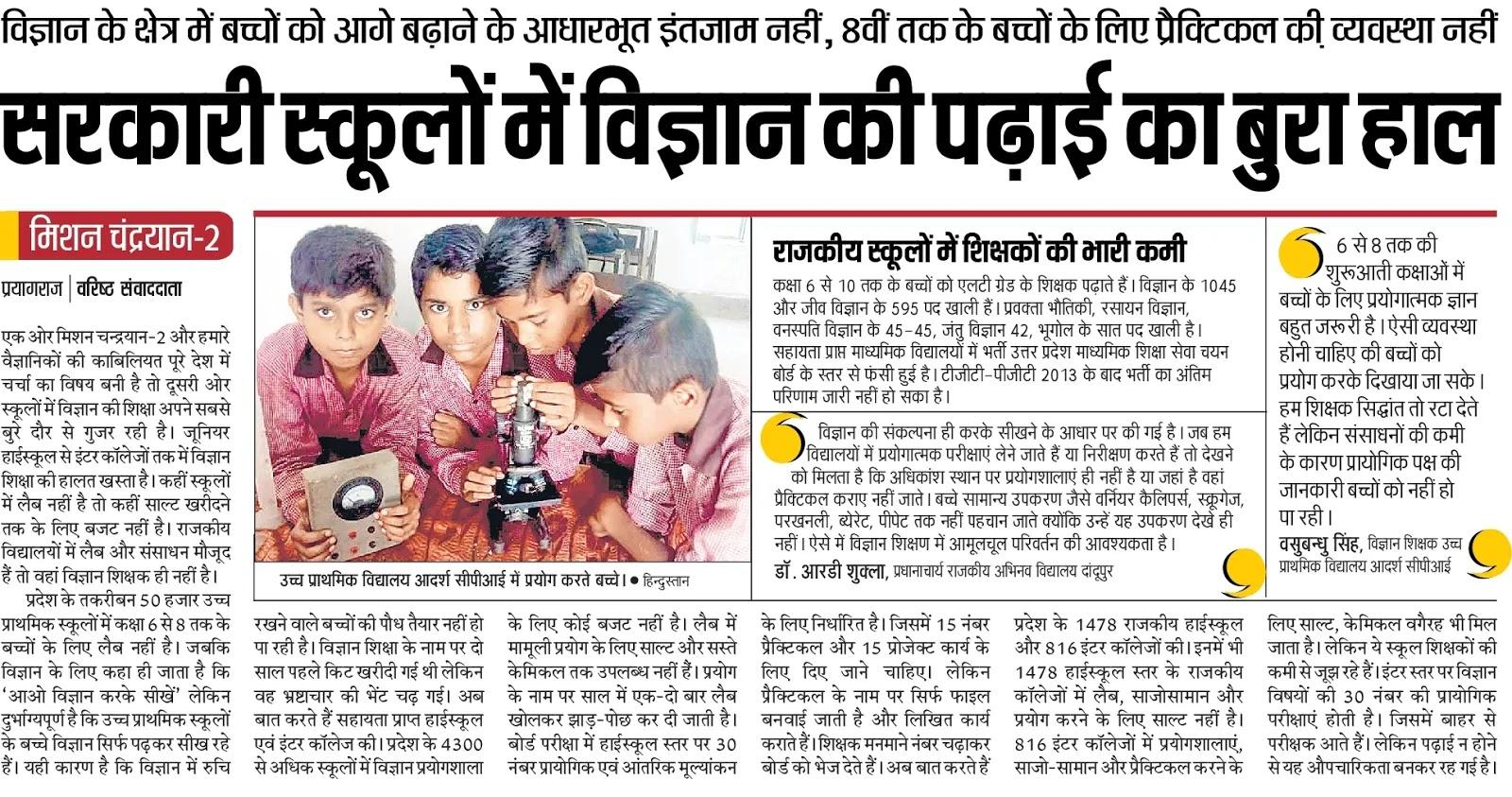 योगी राज में सरकारी स्कूलों में science education की पढ़ाई का बुरा हाल, 8वीं तक के बच्चों के लिए practical की व्यवस्था नहीं