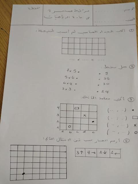 نموذج 3 مراقبة مستمرة في مادة الرياضيات المرحلة الثالثة المستوى الثاني
