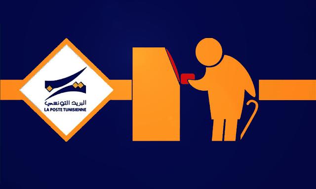 البريد التونسي عملية استخلاص جرايات التقاعد