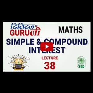 Simple & Compound Interest | L38 | Maths | SSC CGL 2017 | Full Lecture In HD | Digital Guru Ji