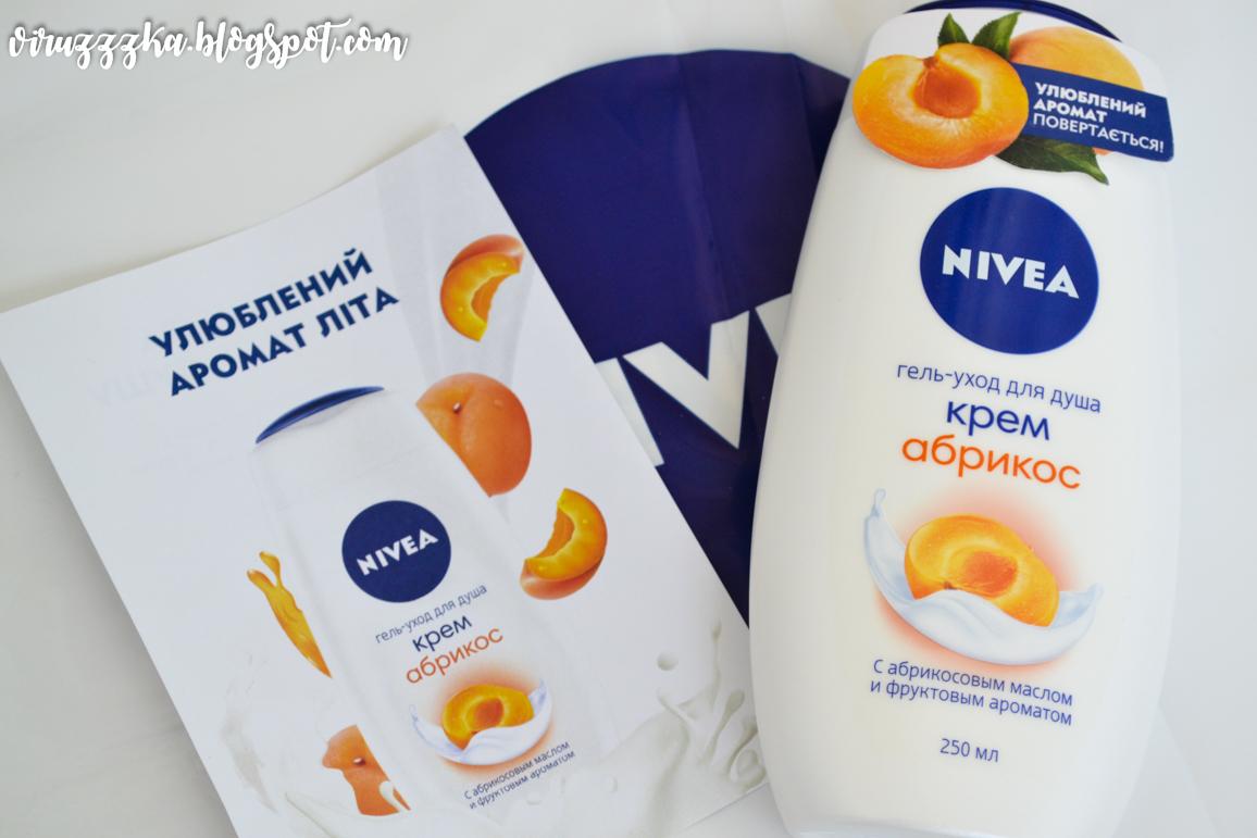 """Гель-уход для душа NIVEA """"Крем Абрикос"""" с абрикосовым маслом и фруктовым ароматом Review & Swatches"""