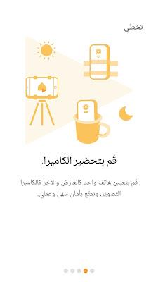 كيف أراقب منزلي عن بعد؟ماذا تحتاج لتحويل هاتفك القديم لجهاز أمن ومراقبة؟؟