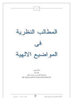 كتاب المطالب النظرية فى المواضيع الإلهية - الأنبا إيسوذورس