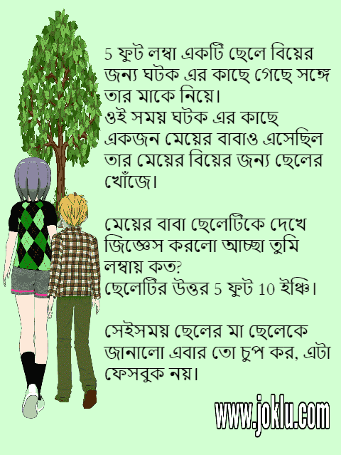 Virtual vs real world Bengali story joke