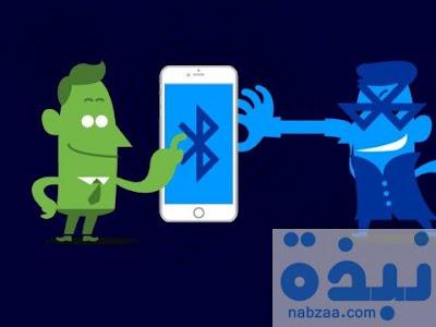كيف يتم اختراق الهواتف عن طريق البلوتوث وكيف تحمي نفسك