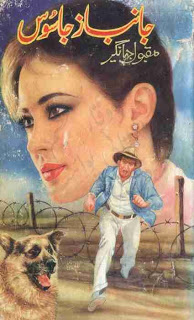 Jaan Baaz Jasoos By Maqbool Jahangir