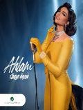 Ahlam-Fedwat Oyoun...