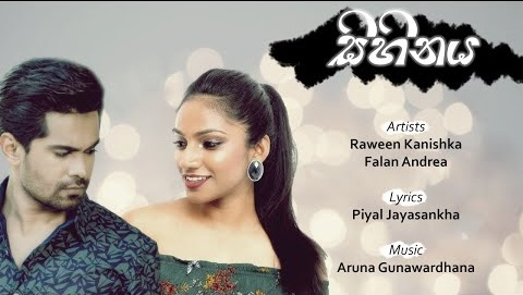 Sihinaya Song Lyrics - සිහිනය ගීතයේ පද පෙළ
