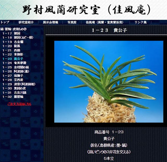 http://www.fuuran.jp/1-23.html