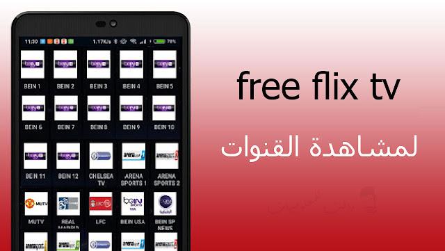 تطبيق مشاهدة القنوات مجانا للاندرويد freeflix tv