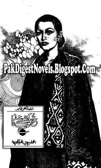 Khawab Sheeshay Ka Episode 18 Novel By Effat Seher Tahir Pdf Free Download