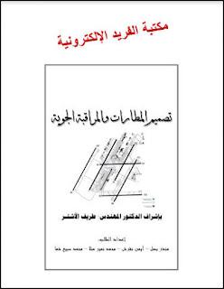 كتاب تصميم المطارات والمراقبة الجوية pdf برابط مباشر