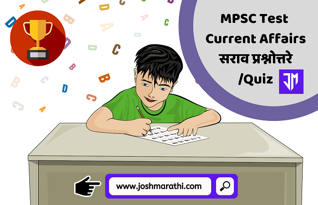 MPSC Question-Answer | MPSC Test || Spardha pariksha-joshmarathi
