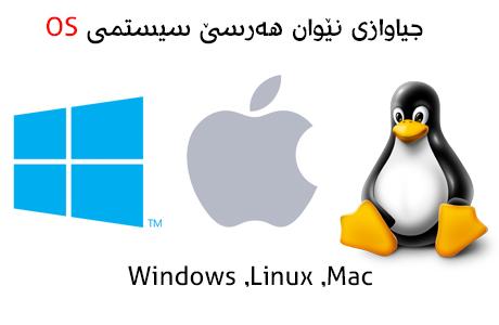 جیاوازی نێوان ههرسێك سیستهمی وهگهرخهر(Operating System)ی Windows ,Linux ,Mac چیه؟