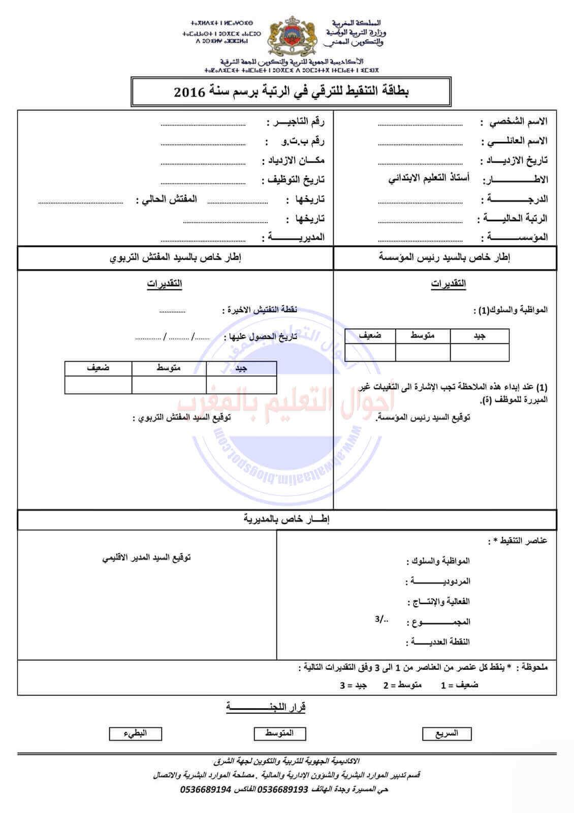 هكذا تتم ترقية هيئة التدريس من موظفي وزارة التربية الوطنية وثائق رسمية وشروحات لمختلف الوضعيات الادارية