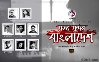 SOTTO SUNDOR Bangladesh