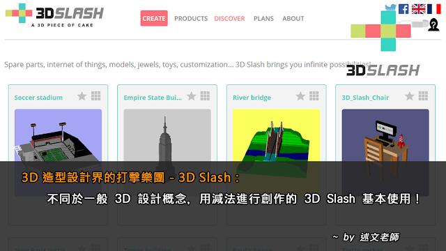3D 造型設計界的打擊樂團 - 3D Slash:不同於一般 3D 設計概念,用減法進行創作的 3D Slash 基本使用!