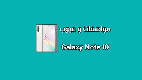 سعر و مواصفات SAMSUNG Galaxy Note10 - مميزات و عيوب هاتف سامسونج جالاكسي نوت 10