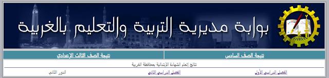 ننشر نتيجة الشهادة الابتدائية محافظة الغربية اخر العام 2015-مديرية التربية والتعليم بالغربية