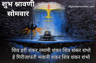श्रावण सोमवार 2021 शुभेच्छा-Shravan somwar chya hardik shubhechha