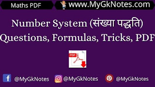 Number System (संख्या पद्धति) Questions, Formulas, Tricks, PDF