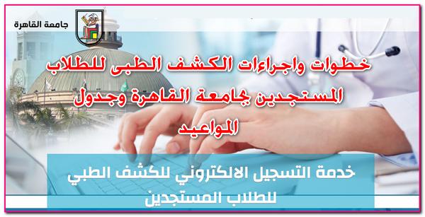 جامعة القاهرة,الطلاب المستجدين,الكشف الطبي للطلاب الجدد,مواعيد الكشف الطبى,الكشف الطبى لطلاب جامعة القاهرة,موقع الكشف الطبى بجامعة القاهرة