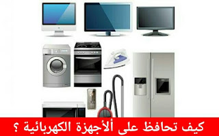 How to maintain electrical appliances