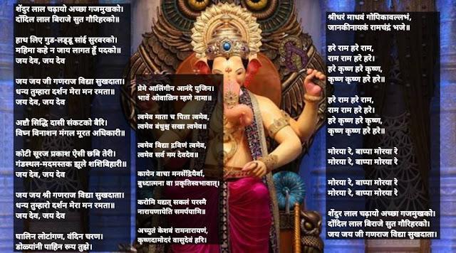Shendur Lal Chadhayo (शेंदुर लाल चढ़ायो) Aarti Lyrics Hindi And English
