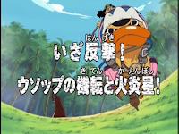 One Piece Episode 76