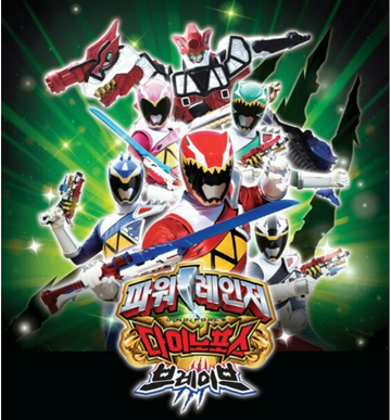Power Rangers Dino Force Brave