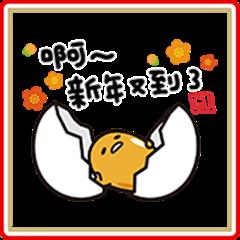 蛋黃哥 賀歲貼圖