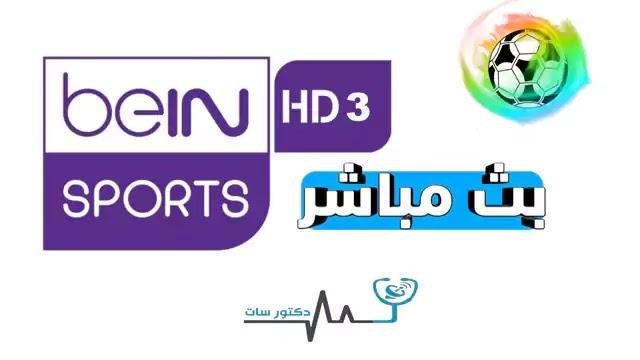 قناة بي ان سبورت 3 بث مباشر اتش دي bein sport 3hd