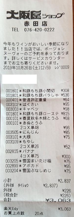 大阪屋ショップ 赤田店 2019/10/26 のレシート