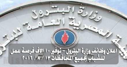 وظائف ,وزارة البترول والثروة المعدنية ,بجميع محافظات مصر ,اليوم , 2016 ,2017 ,والتقديم على موقع ,وظائف مصرية