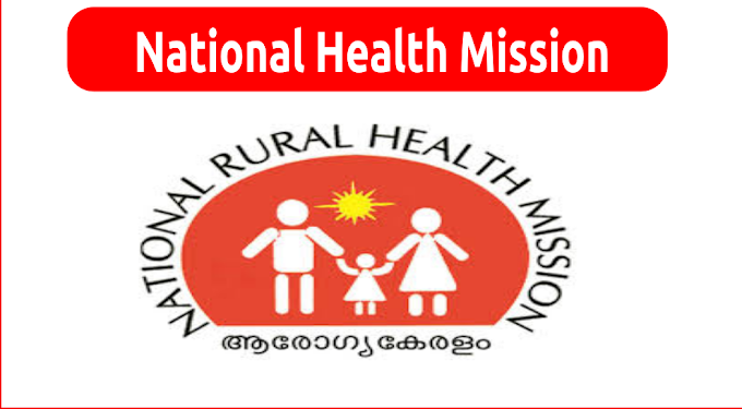 National Health Mission Arogyakeralam Recruitment