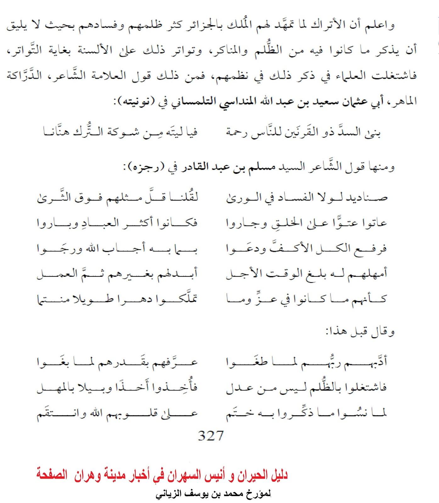 كتاب دليل الحيران وأنيس السهران في أخبار مدينة وهران