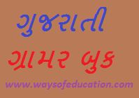 ALL GUJARATI GRAMMAR BOOK