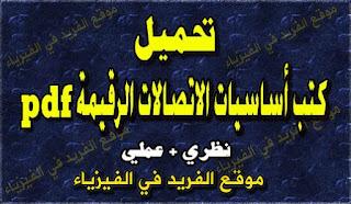 أساسيات الاتصالات الرقمية pdf، كتب هندسة الاتصالات الرقيمة نظري + عملي باللغة العربية ، مبادئ الاتصالات الرقيمة، كتب بروابط تحميل مباشرة مجانا