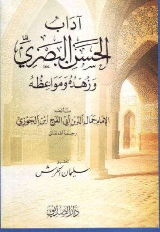 تحميل كتاب الاستغفار الحسن البصري pdf